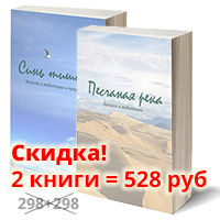 Акция! 2 книги со скидкой!