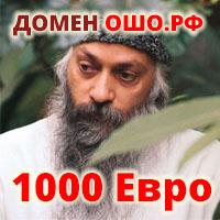 Продажа домена ошо.рф! 1000 Евро!
